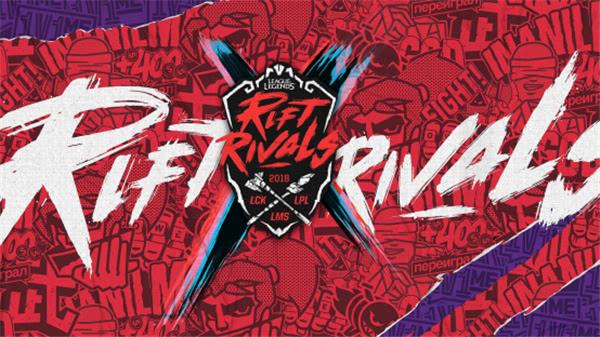 2018《英雄联盟》亚洲对抗赛售票即将开启